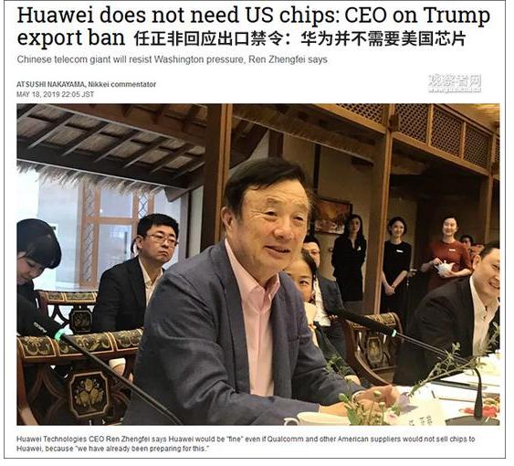 任正非接受媒体采访:美国封锁对华为影响不大