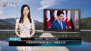 中国拒绝释放两名被捕加拿大人 特鲁多大怒
