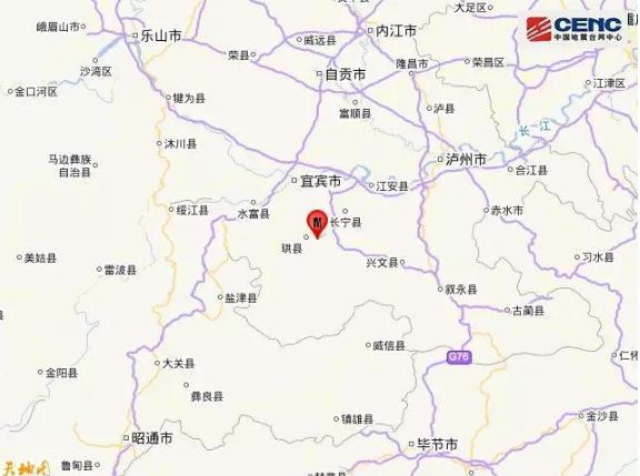 四川宜宾市珙县发生5.4级地震 震源深度10千米