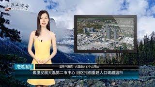 素里将发展成大温第二市中心 或超过温哥华市