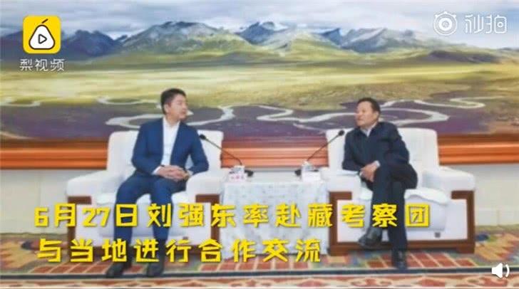 刘强东时隔8个月首度公开露面:奔赴西藏考察