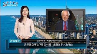 麦家廉自曝私下警告中国:报复加拿大没好处