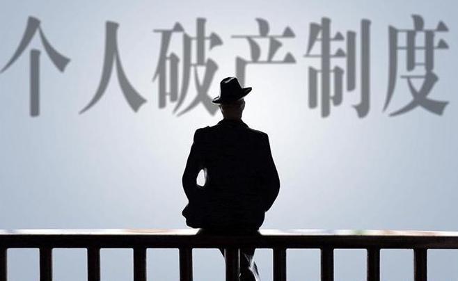 中国个人破产制度要来了,欠债可以不用还?