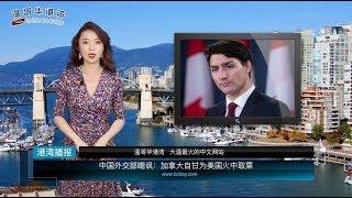 中国外交部嘲讽:加拿大自甘为美国火中取栗