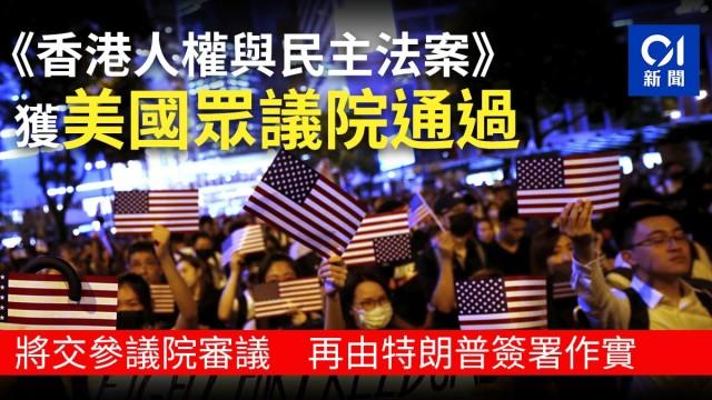 《香港人权与民主法案》 获美国众议院通过
