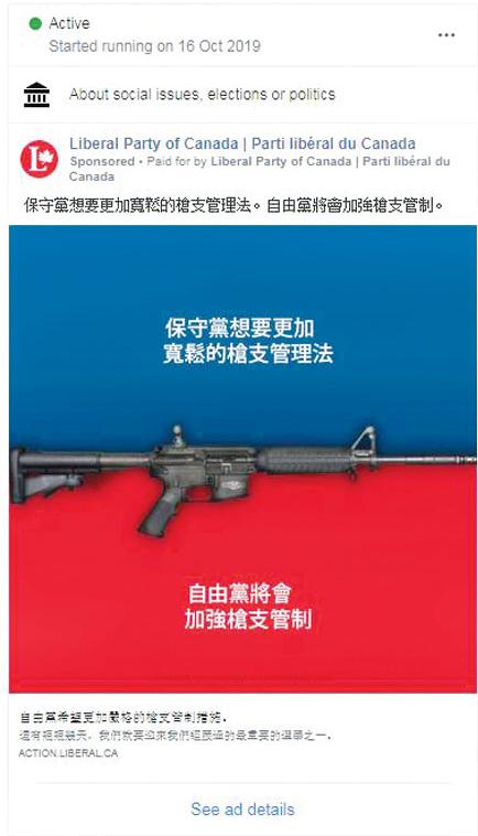 自由党脸书登中文广告 抨保守党枪管政策松懈