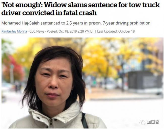 超速3倍闯红灯撞死人判2.5年 华裔遗孀无法接受