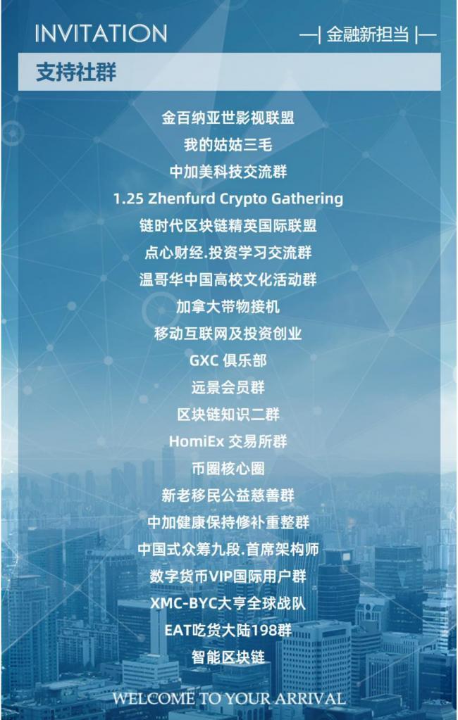 8-2019全球数字资产温哥华峰会邀请函-13 (6).jpg