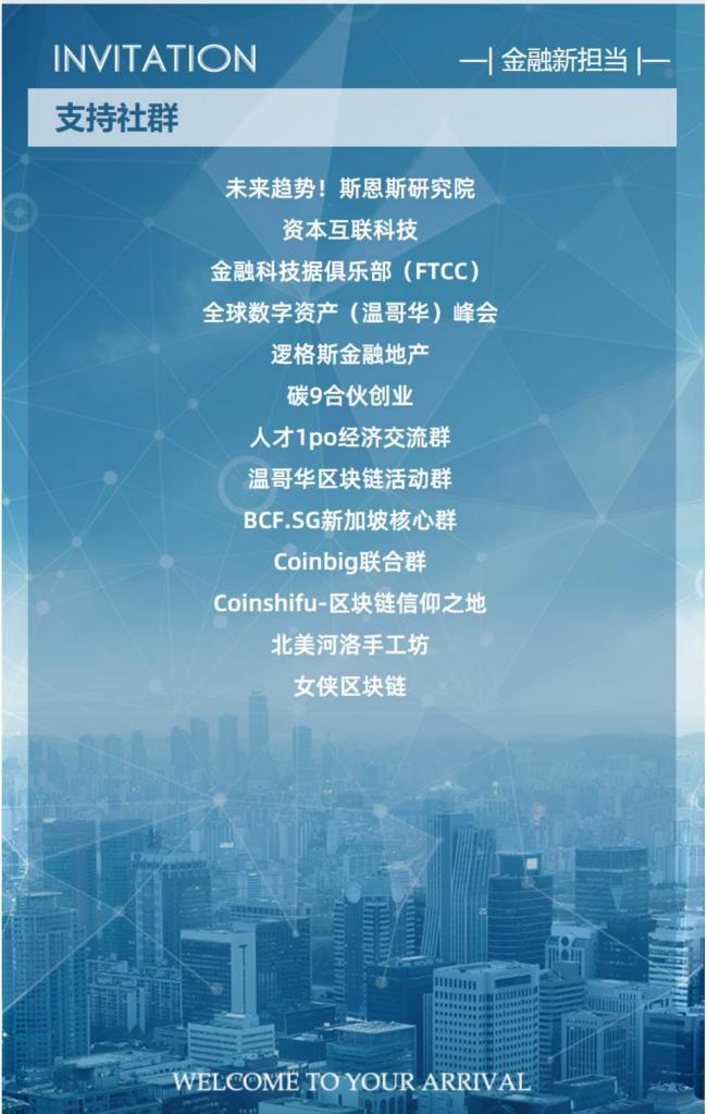 9-2019全球数字资产温哥华峰会邀请函-13 (7).jpg