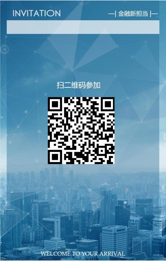10-2019全球数字资产温哥华峰会邀请函-13 (4).jpg