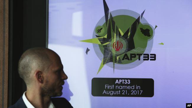 火眼公司负责人2018年9月18日在阿联酋迪拜介绍被怀疑得到伊朗政府支持的APT33骇客组织的互动。