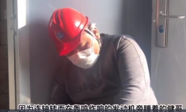 火神山施工人员 睡着的健哥.png