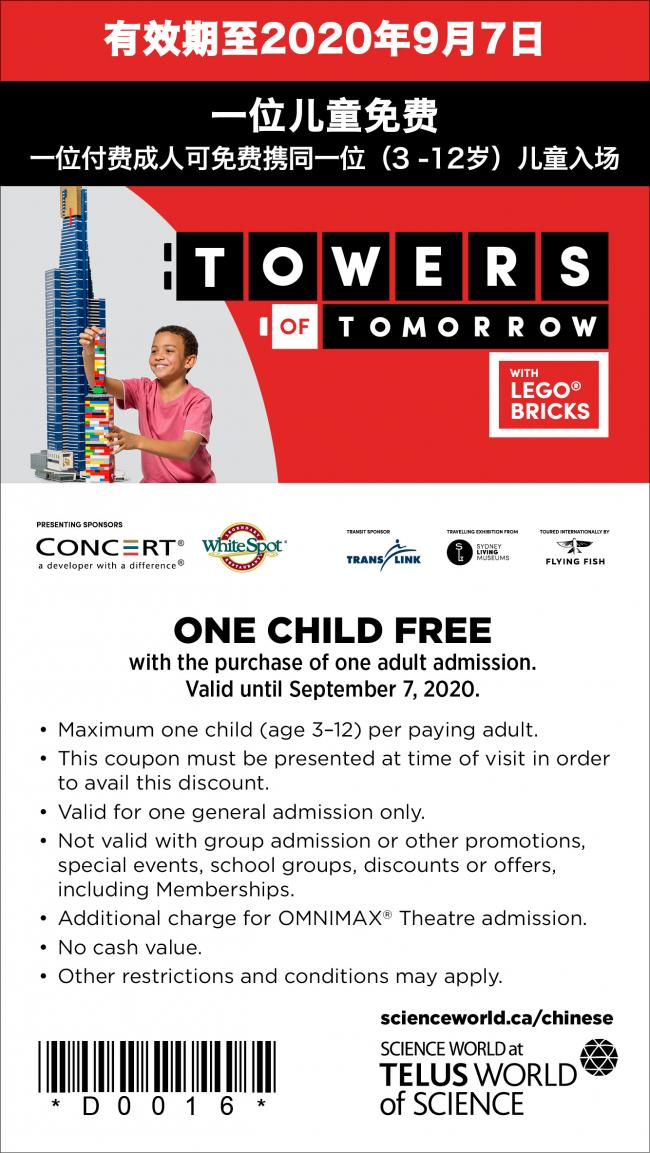 Towers_of_Tomorrow_ScienceWorld_coupon_D0016.jpg