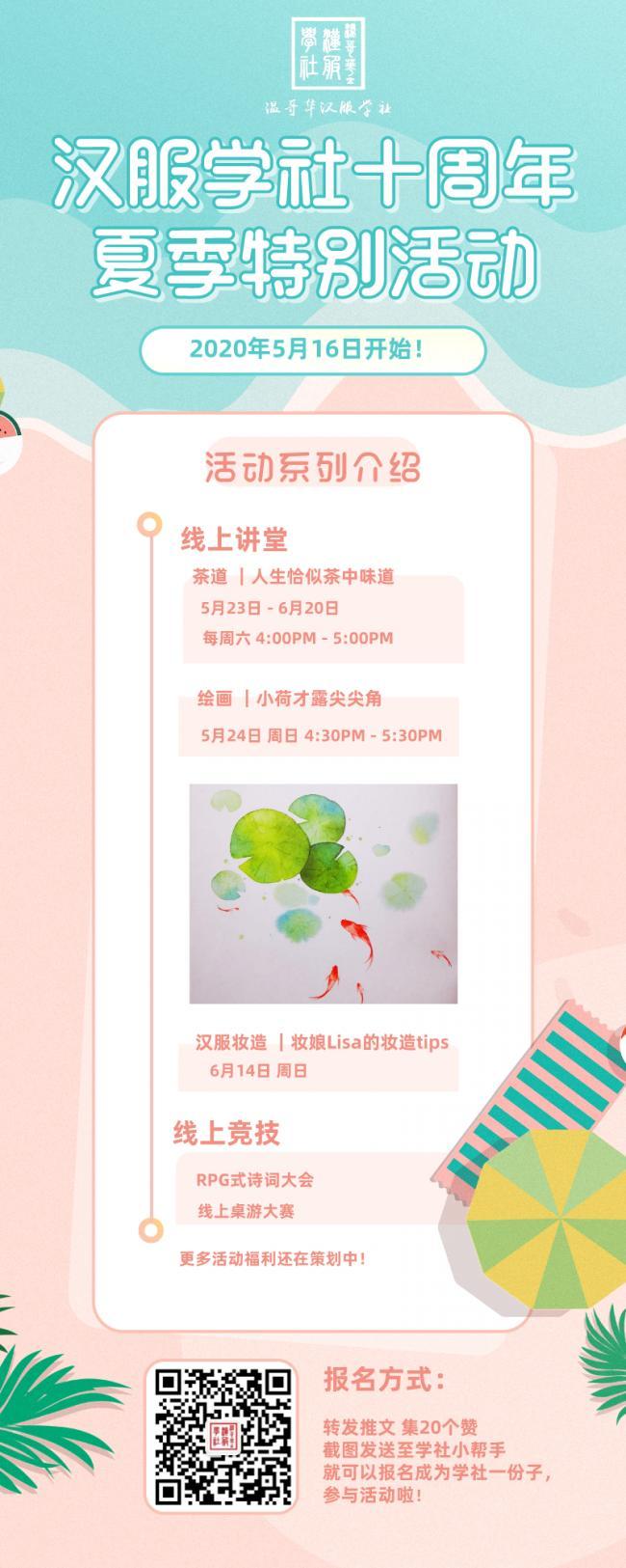 汉服学社_十周年_夏季活动_长图海报_2020-05-16-0 (1).png