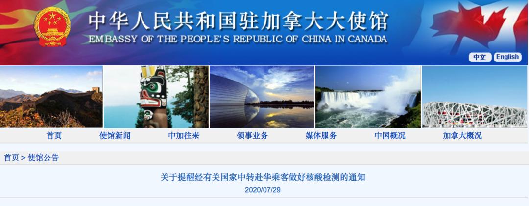 加拿大直飞中国航班暂不需要核酸检测!8月回国航班再更新!