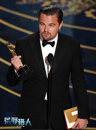 莱昂纳多发表最佳男主角获奖感言